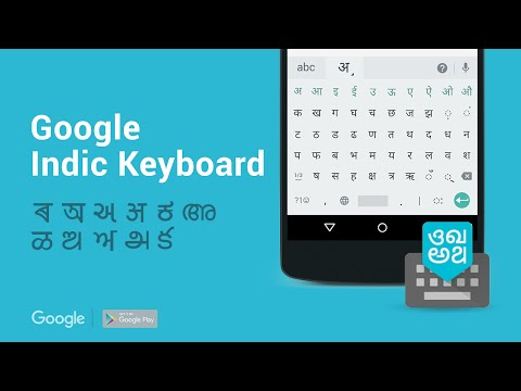 Download Google Indic Keyboard for PC and MAC
